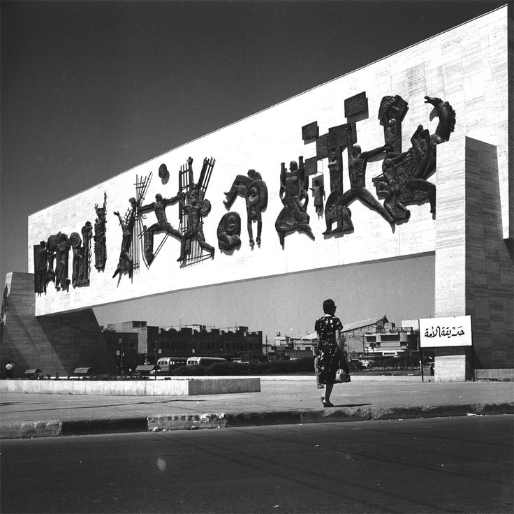 Liberty Monument, by artist Jawad Selim and architect Rifat Chadirji, Baghdad, early 1960s