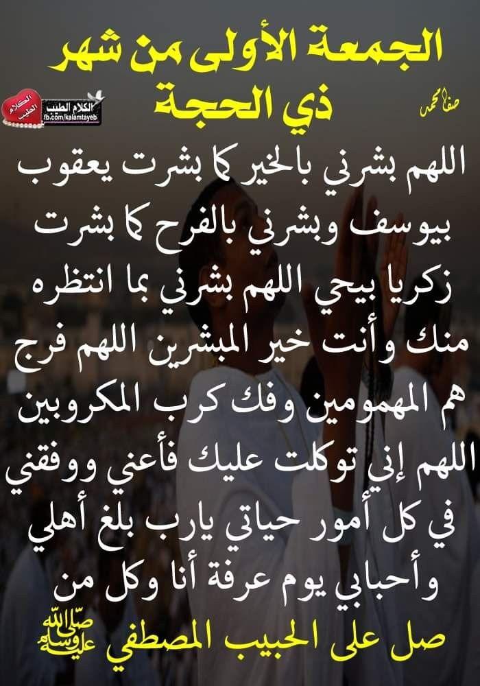 ادعية يوم اول جمعة Islam Islamic Quotes Duaa Islam