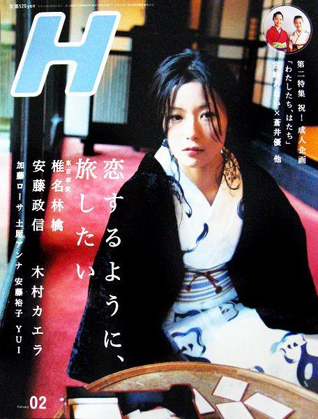 H 2006年02月号 VOL.80 椎名林檎/木村カエラ/YUI/土屋アンナ - Book & Feel