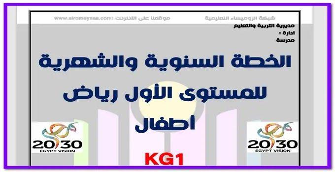 شبكة الروميساء التعليمية خطة المستوى الاول Kg1 رياض اطفال
