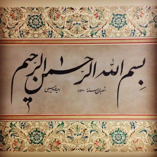 "Bismillah in Farsi (Nastaaliq) Script ""بِسْمِ اللَّهِ الرَّحْمَنِ الرَّحِيمِ"" ""In the Name of God, Most Gracious, Most Merciful."" Originally found on: dilarayarci"
