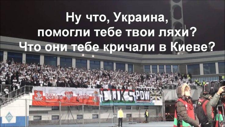 """ПОЛЯКИ ВЕЧНЫЕ ВРАГИ УКРАИНЫ.ПОЛЯКИ ПОНИМАЮТ И УВАЖАЮТ ТОЛЬКО СИЛУ. Польские болельщики в Киеве кричат """" х7й""""!!!"""