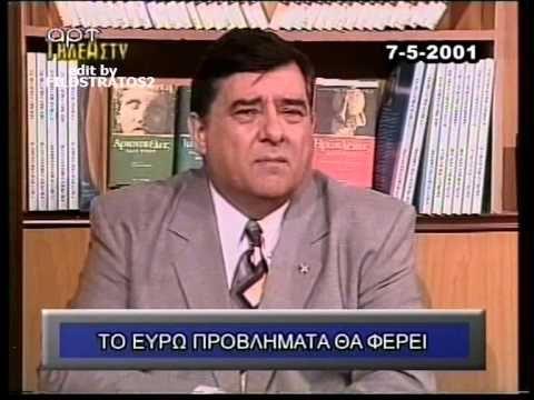 ΚΑΡΑΤΖΑΦΕΡΗΣ (07-05-2001) - ΟΧΙ ΣΤΟ ΕΥΡΩ