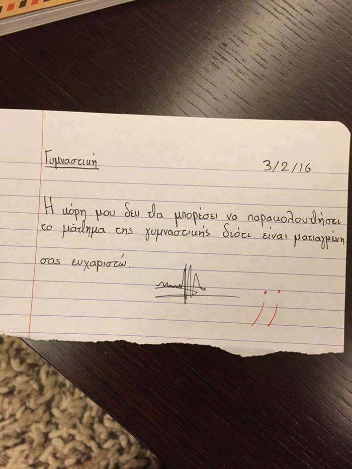 ΤΡΕΛΟ ΓΕΛΙΟ  Το σημείωμα για απαλλαγή απτη γυμναστική που κάνει τον γύρο του facebook