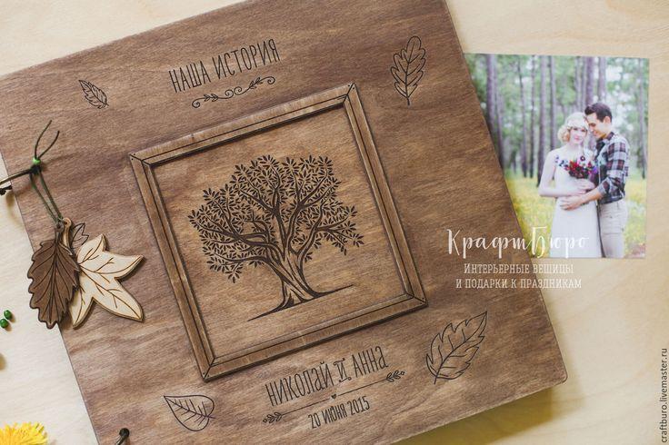 Купить или заказать Свадебный фотоальбом из дерева в интернет-магазине на Ярмарке Мастеров. Фотоальбом в деревянной обложке. Приятный в руках, с ароматом дерева, душевный! Альбом долговечный и экологичный, покрыт матовым лаком. Изюминка этого альбома - индивидуально выполненные на обложке имена или другой Ваш текст. Стоимость указана за формат 20х20см, со сплошной обложкой (без фоторамки) с 20 супер-плотными листами (40 страниц) из дизайнерской бумаги. Бумага на выбор - белая или крафт.