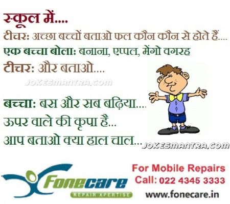 Delightful hindi Jokes collection. Please make sure to tell men and women you adore