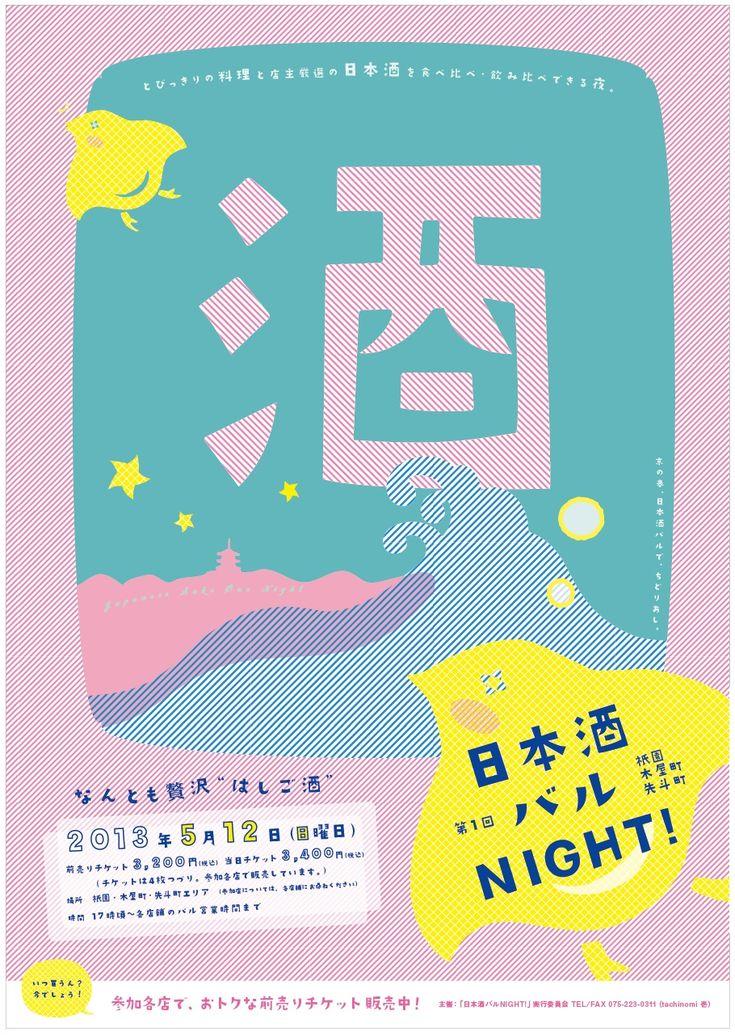 5/12(日)「日本酒バルNIGHT!第1回」開催決定! | KYOTO LOVES SAKE