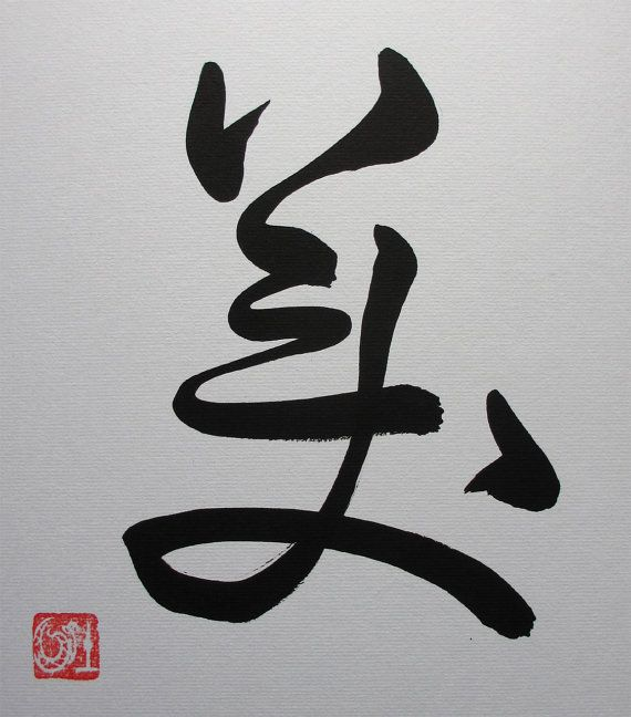 Beauty: Japanese Calligraphy