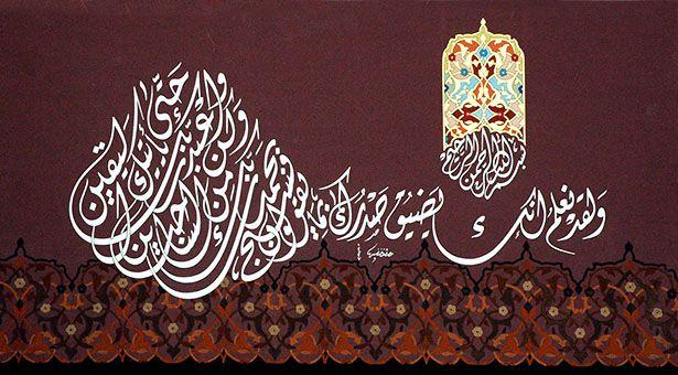الخط الديواني، جمال الحرف وروعة التشكيل ... بقلم/ معصوم محمد خلف - :: هبة ستوديو ::