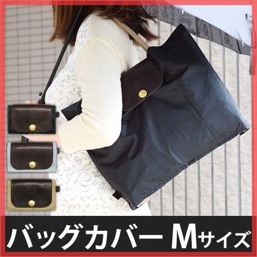 【レインバッグ】mabuコンパクトバッグカバー M レインバッグ カバー 防水バッグ 雨具 撥水加工:楽天