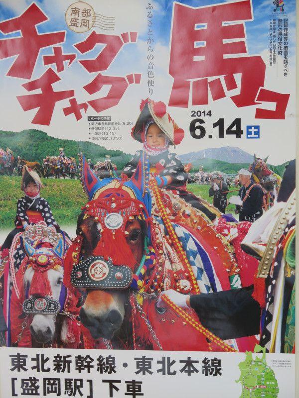 盛岡市内でもチャグチャグ馬コのポスターを見かけるようになりました。楽しみですね! Morioka Iwate