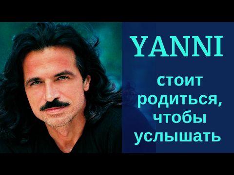Yanni. Стоит родиться и жить, чтобы услышать это. Самая красивая, вдохновляющая музыка - YouTube