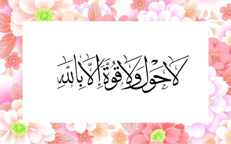 #اذكار #قران #الله #prayers #Allah #islamic #quotes #verse #religion  #ذكر لا حول ولا قوه الا بالله