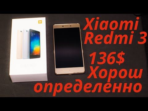 Xiaomi Redmi 3. Часть 2. Обзор за полторы недели использования