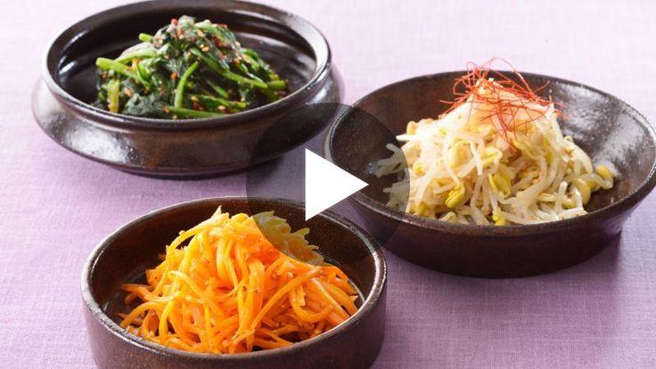 韓国の食卓に欠かせない名脇役。にんじん、ほうれん草、豆もやしの基本のナムルです。それぞれの野菜が持つ味と食感を十分に引き出すための、茹で方・蒸し方・炒め方... #ゼクシィキッチン #料理