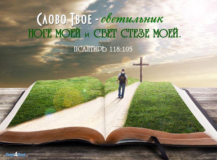 """Христианские обои, картинки, фотографии - Христианский Портал """"Дни для Бога.сом"""""""
