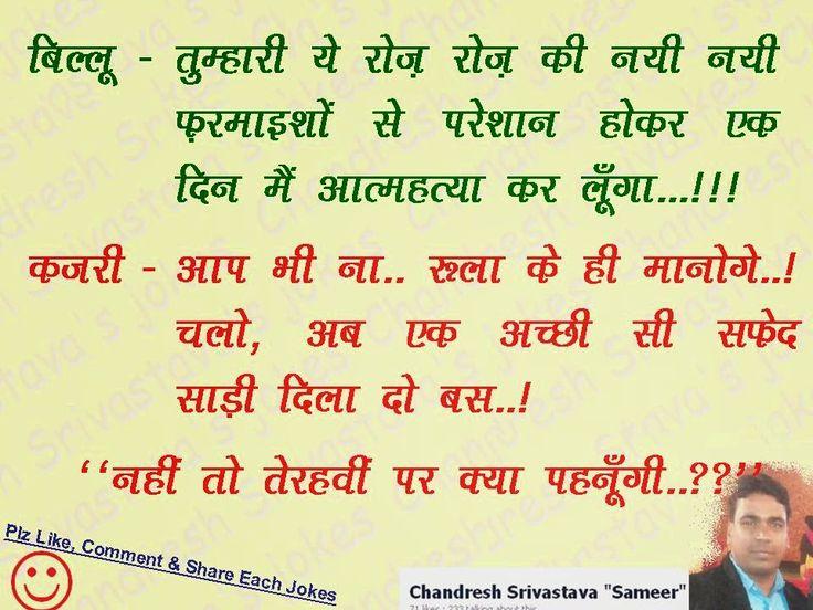 Chandresh Srivastava Jokes: Shadi k side effects....