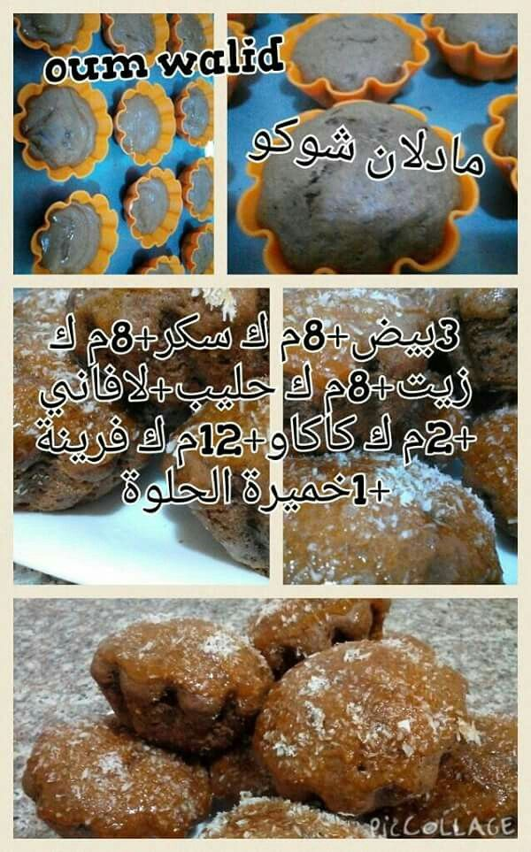 510 best oum walid images on pinterest recipe menu and for Algerian cuisine youtube