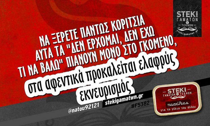 Να ξέρετε πάντως κορίτσια @natou92121 - http://stekigamatwn.gr/f5382/