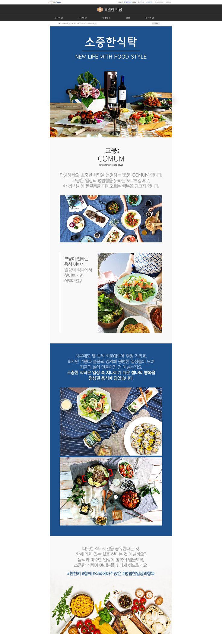 특별한맛남/요리의맛/소중한식탁(PC)_170616_Designed by 김수언