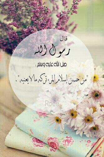 """قال رسول الله (صلى الله عليه وسلم) : """"من حسن إسلام المرء تركه مالا يعنيه"""".  #تصميمي"""