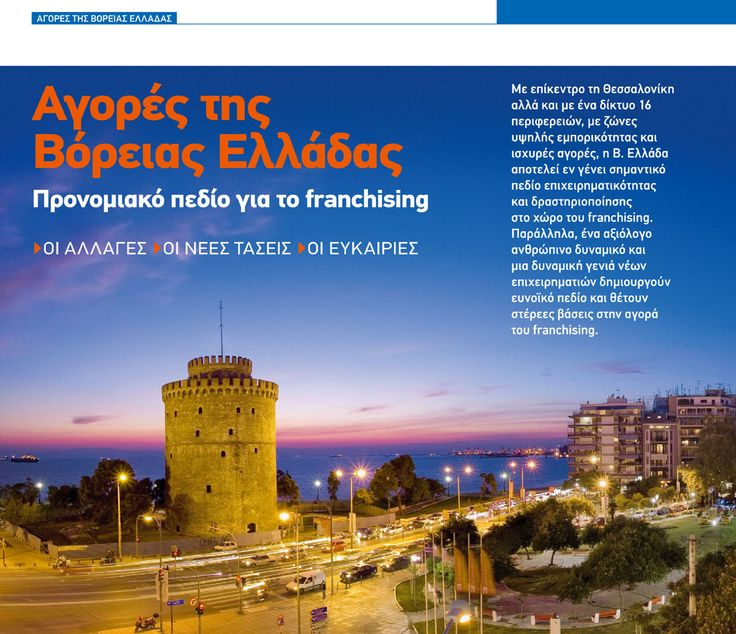 Η Βόρεια Ελλάδα αποτελεί σημαντικό πεδίο επιχειρηματικότητας και δραστηριότητας στο χώρο του franchising.