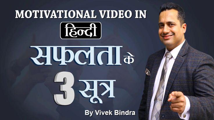 सफ़लता के 3 सूत्र Motivational Video in Hindi by Mr Vivek Bindra