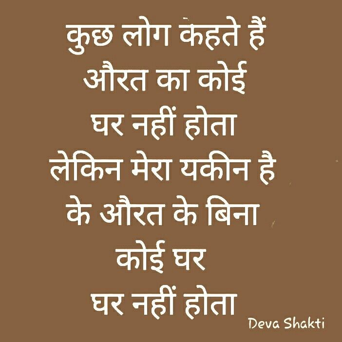 Best Ignore Quotes In Hindi: 1134 Best Images About Hindi Quotes On Pinterest