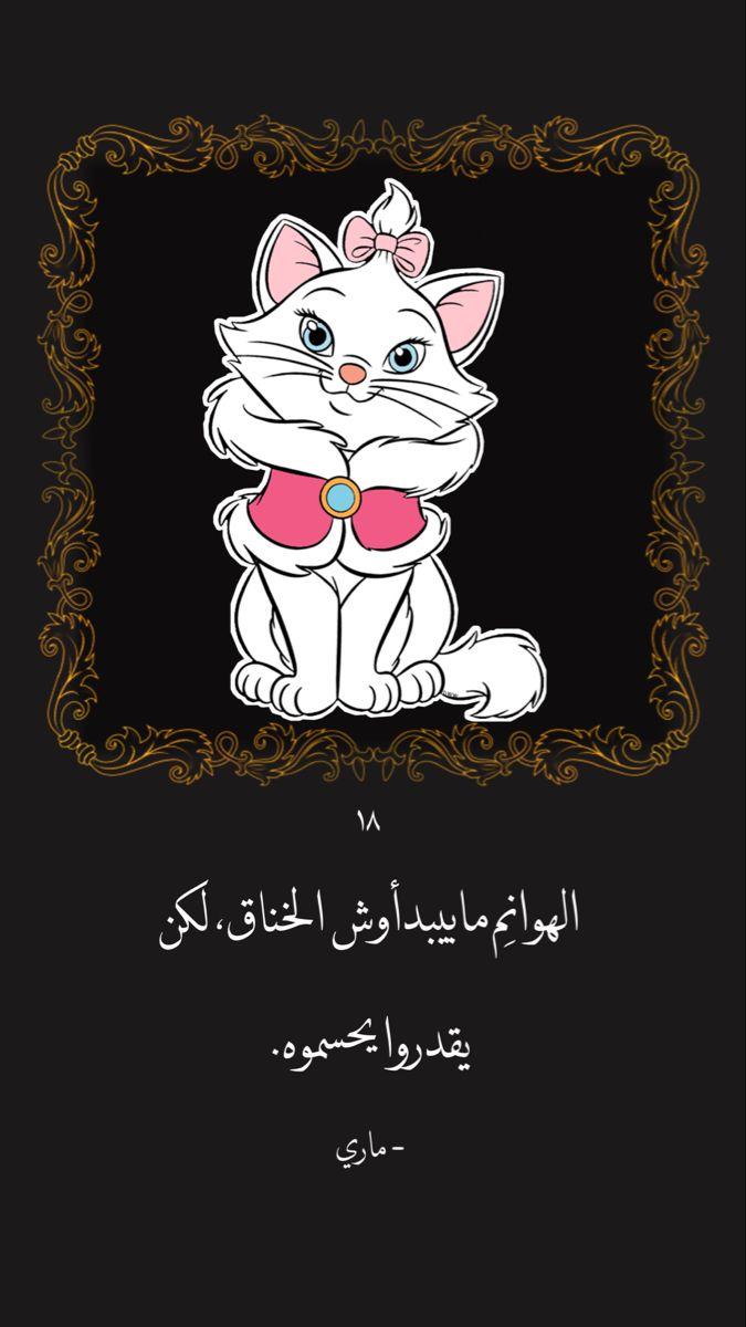 Pin By Asha On 30 Arabic Cartoon Quotes Disney Stickers Printables Cartoon Quotes Disney Sticker