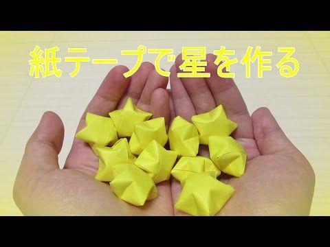 紙テープで星を作る - YouTube