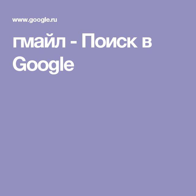 гмайл - Поиск в Google