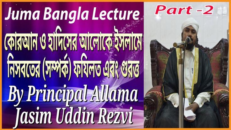 Juma Bangla HD Lecture | Part-2 | ইসলম নসবতর ফযলত ও গরতত | By Allama Jasim Uddin Rezvi https://youtu.be/pmdLHsoHOqw