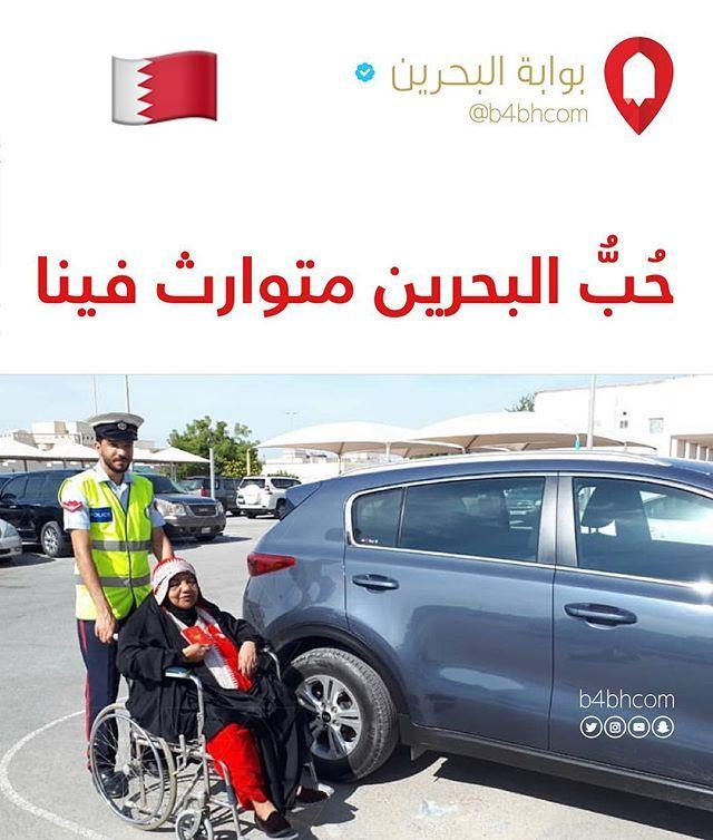 حب البحرين متوارث فينا نتعلم منج يمه الوفاء والعطاء والتضحية وحب الوطن البحرين الكويت السعودية الإمارات دبي عمان فعاليات البحرين السي Car Suv Car