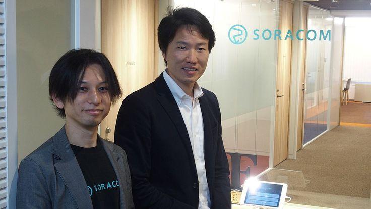 ソラコムはKDDI傘下でも起業家精神失わず、日本発のIoTプラットフォーム構築へ・・・KDDIは、IoT向け通信プラットフォーム「SORACOM」を展開するソラコムを連結子会社化する。KDDIグループに参画するソラコムだが、「起業家精神を失うことなく、日本発グローバルプラットフォームを作り上げる」(同社社長の玉川憲氏)という。