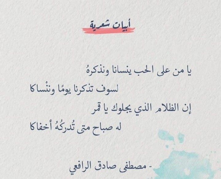 Pin By Zii Adi On Words Arabic Poetry Cool Words Words