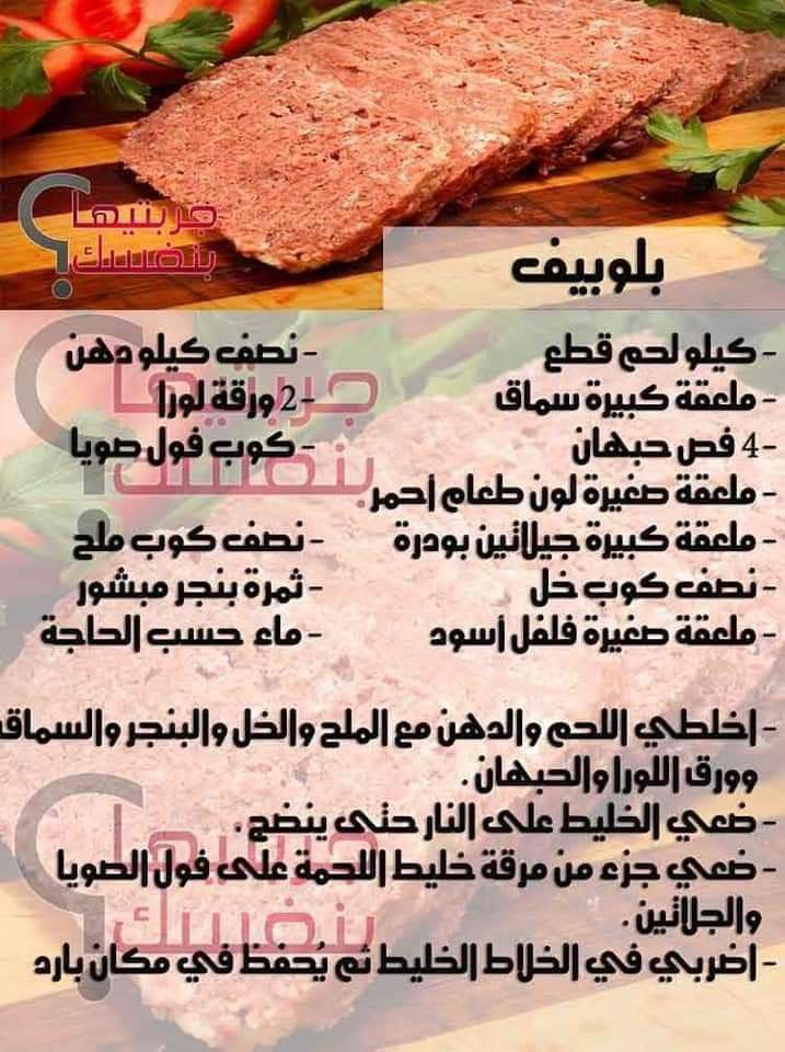 Pin By Zeįn On Cook Cooking Food Food And Drink