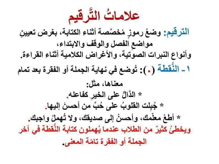 Pin By Soso On علامات الترقيم Arabic Worksheets Math Education