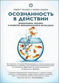 Сикора М., Тэллон Р. - Осознанность в действии. Эннеаграмма, коучинг и развитие эмоционального интеллекта