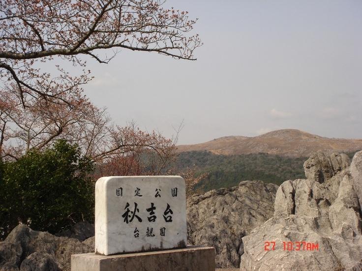 Akiyoshidai ( 秋吉台 )