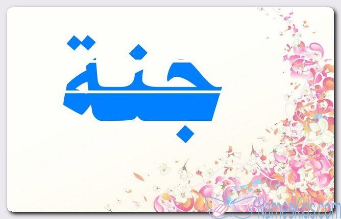 معنى اسم جنة وصفات حامل الاسم الفردوس Jannah اسم جنة اسماء اسلامية اسماء اولاد Diagram Map Pics