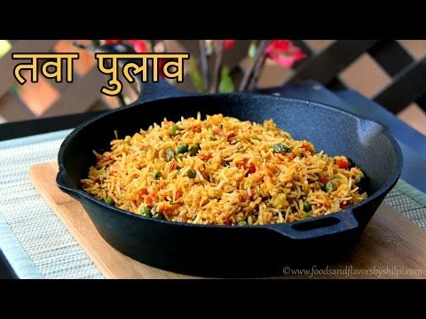 Tawa pulao | तवा पुलाव | Mumbai Street style Tawa Pulao Recipe - Indian Recipes for Dinner - YouTube