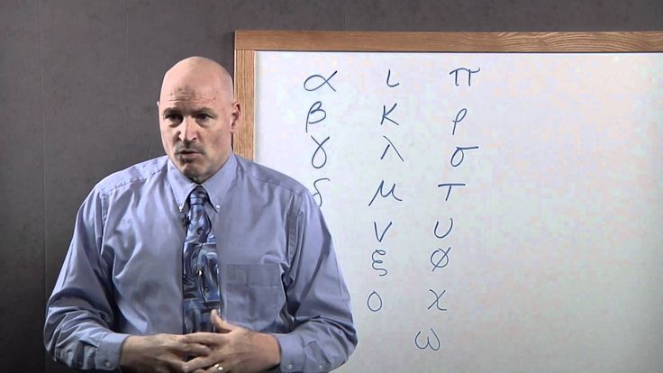 Learn the Greek Alphabet in Less Than 10 Minutes  This video is the one I used to help me learn the alphabet.