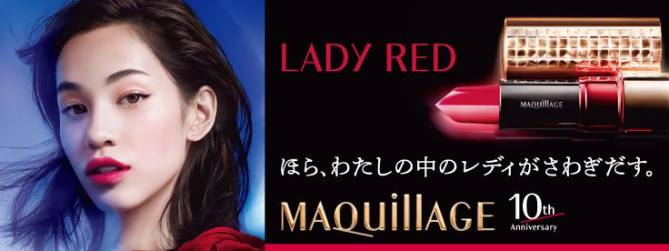 Maquillage, new red! by Shiseido