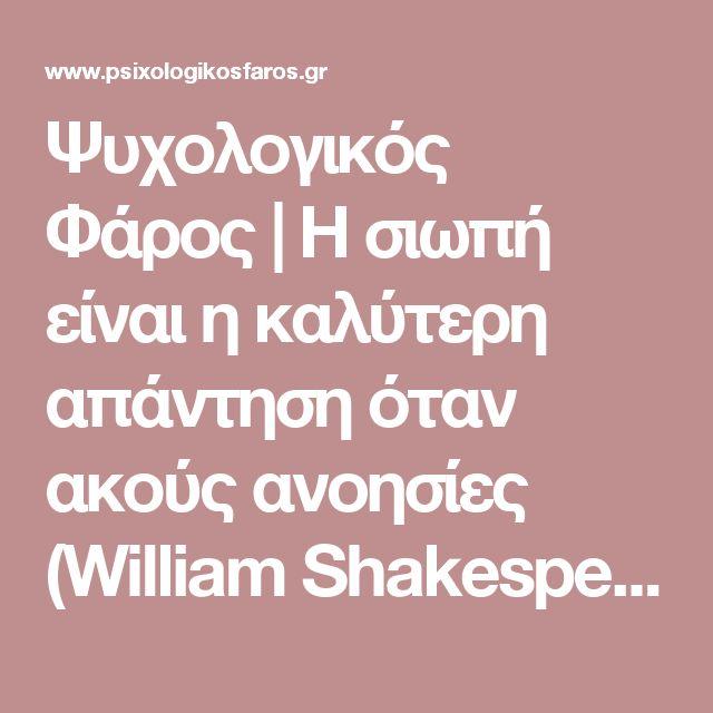 Ψυχολογικός Φάρος | Η σιωπή είναι η καλύτερη απάντηση όταν ακούς ανοησίες (William Shakespeare)