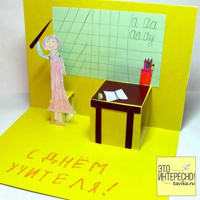 Открытки с днем учителя из картона