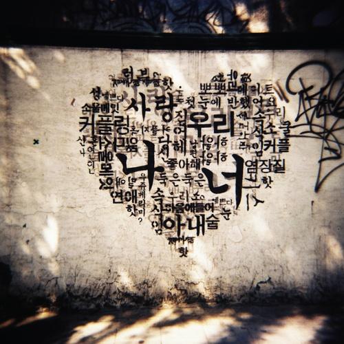 fuckyeahseoulsisters:    ♥.  Street art in Hongdae, Seoul.