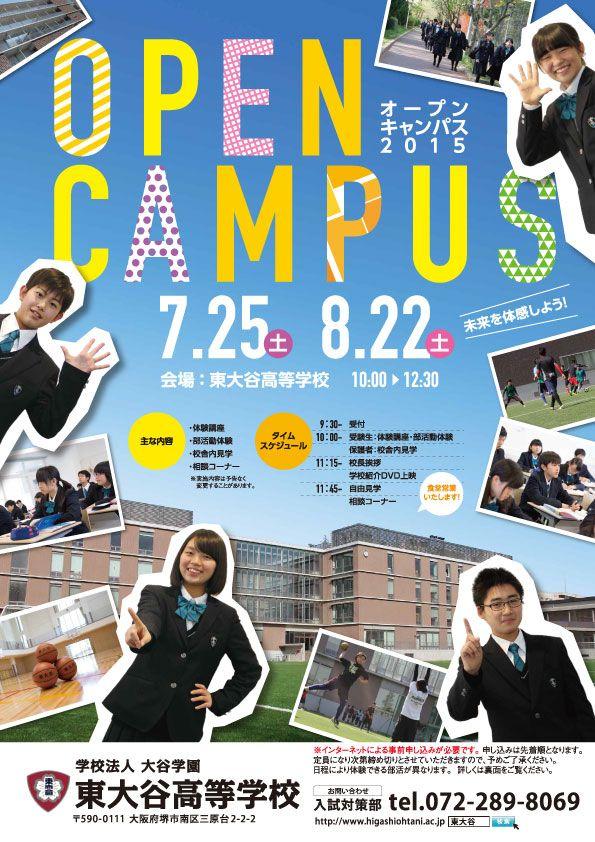 東大谷高等学校 泉ヶ丘キャンパス