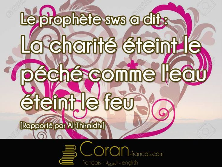 """""""La charité éteint le péché comme l'eau éteint le feu"""" [Rapporté par Al Thirmidhi]"""