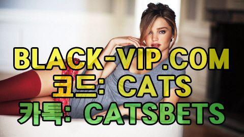 배팅노하우 BLACK-VIP.COM 코드 : CATS 배팅가이드 배팅노하우 BLACK-VIP.COM 코드 : CATS 배팅가이드 배팅노하우 BLACK-VIP.COM 코드 : CATS 배팅가이드 배팅노하우 BLACK-VIP.COM 코드 : CATS 배팅가이드 배팅노하우 BLACK-VIP.COM 코드 : CATS 배팅가이드 배팅노하우 BLACK-VIP.COM 코드 : CATS 배팅가이드