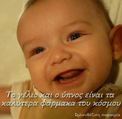Το γέλιο και ο ύπνος είναι τα καλύτερα φάρμακα του κόσμου!